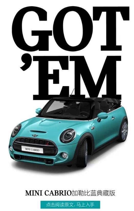 MINI多款新车型上市 售价24.78-35.68万元