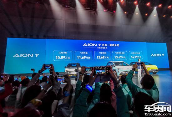 广汽埃安AION Y预售 预售价10.59-14.99万