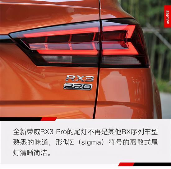 将年轻贯彻到底 荣威全新RX3 Pro实拍