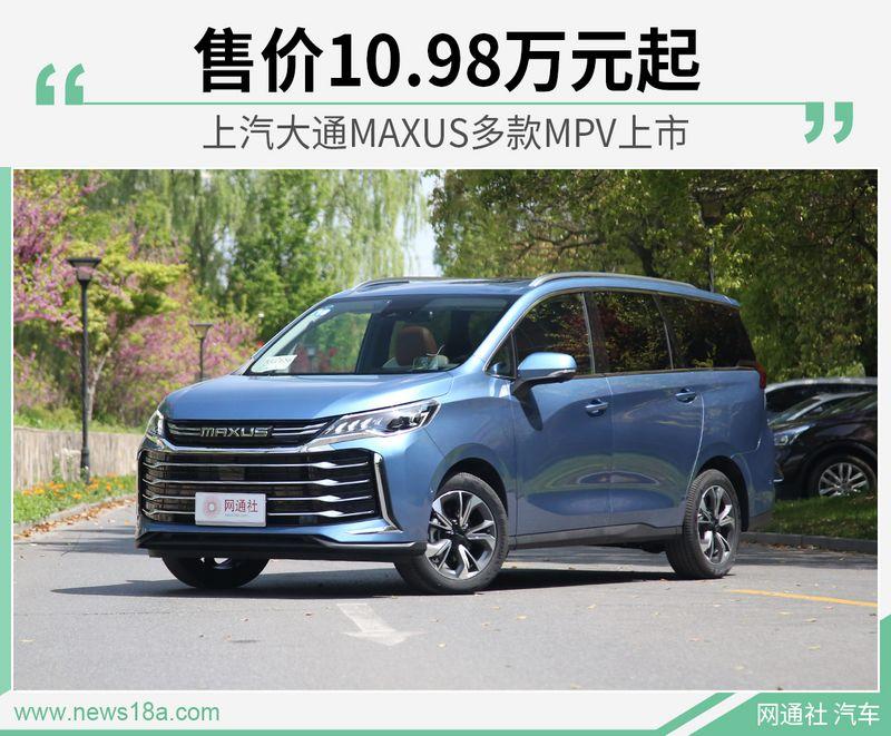上汽大通多款MPV上市 售价10.98万起