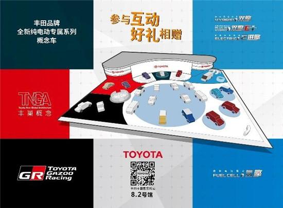 丰田全新纯电动专属系列将在上海车展首发