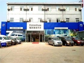 北京金瑞诚汽车销售公司