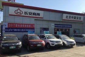 北京中冀安信汽车