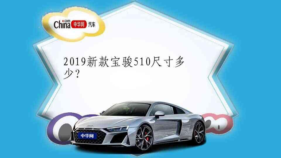 2019新款宝骏510尺寸多少?