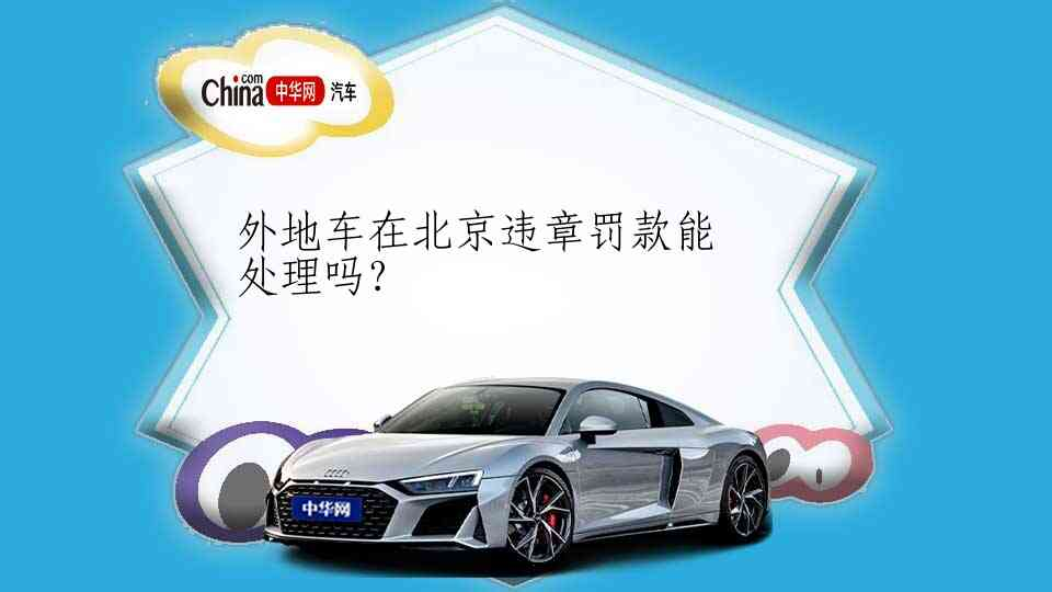 外地车在北京违章罚款能处理吗?