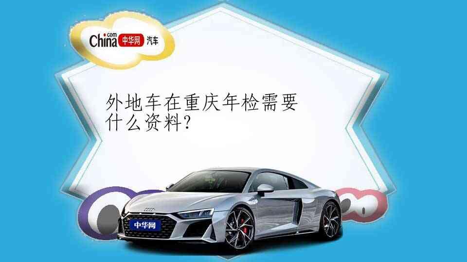 外地车在重庆年检需要什么资料?