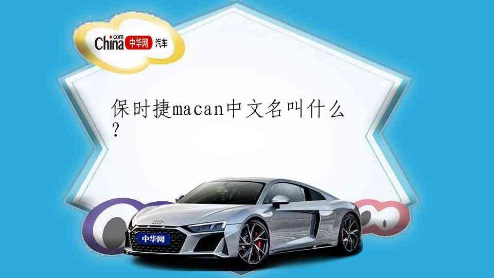 保时捷macan中文名叫什么?