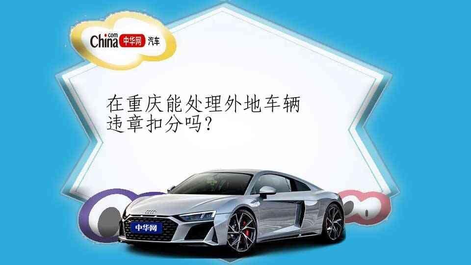 在重庆能处理外地车辆违章扣分吗?