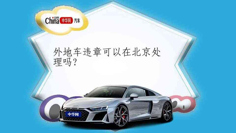 外地车违章可以在北京处理吗?