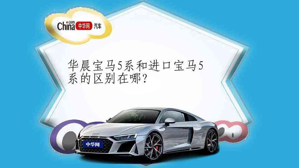 华晨宝马5系和进口宝马5系的区别在哪?