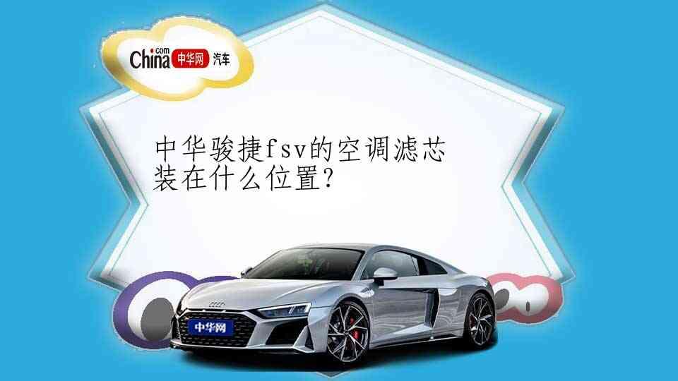 中华骏捷fsv的空调滤芯装在什么位置?