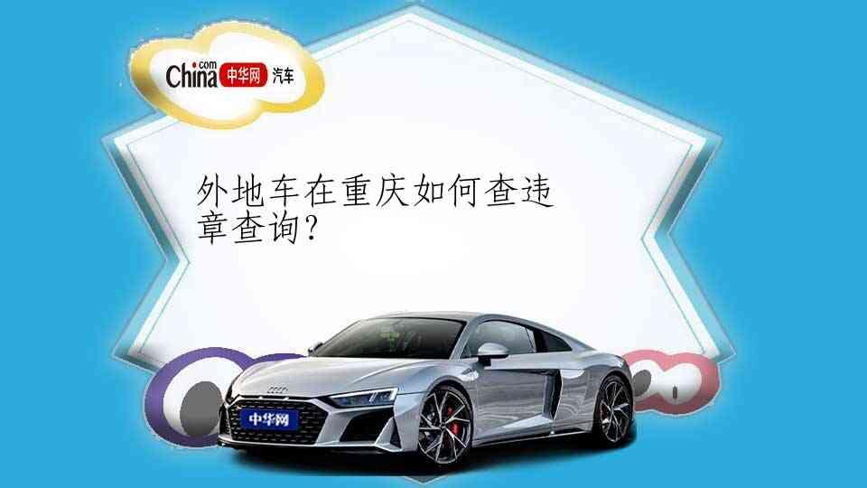 外地车在重庆如何查违章查询?
