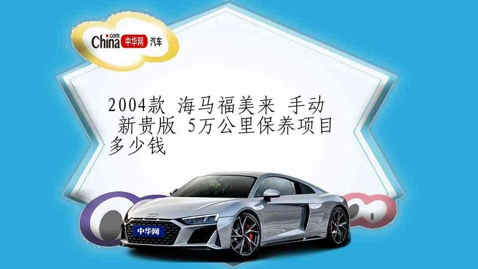 2018款 海马S5 手动 豪华版 2万公里保养项目多少钱